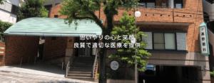 高野眼科医院|長崎市の一般眼科・白内障日帰り手術・緑内障